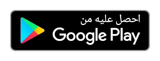 تحميل التطبيق على جوجل بلاي